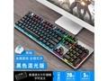 狼蛛 F2068混光机械键盘(青轴)