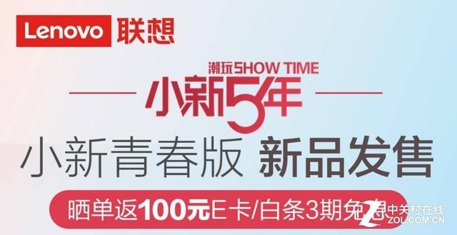 联想小新青春版登场 酷睿i7独显加持仅售五千!