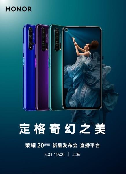 荣耀20(8GB/256GB/全网通)
