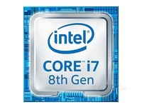 Intel 酷睿i7 8代