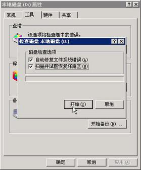 高手递招:删除系统顽固文件技巧