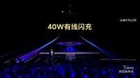 小米9 Pro(8GB/256GB/全网通/5G版)发布会回顾7