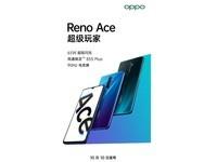 OPPO Reno Ace(8GB/128GB/全网通)官方图0