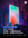 小米9 Pro(8GB/256GB/全网通/5G版)官方图6