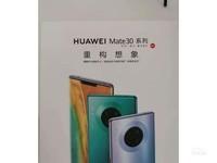 华为Mate30(8GB/128GB/全网通/5G版/玻璃版)官方图7