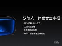 realme X2 Pro(6GB/64GB/全网通)发布会回顾3