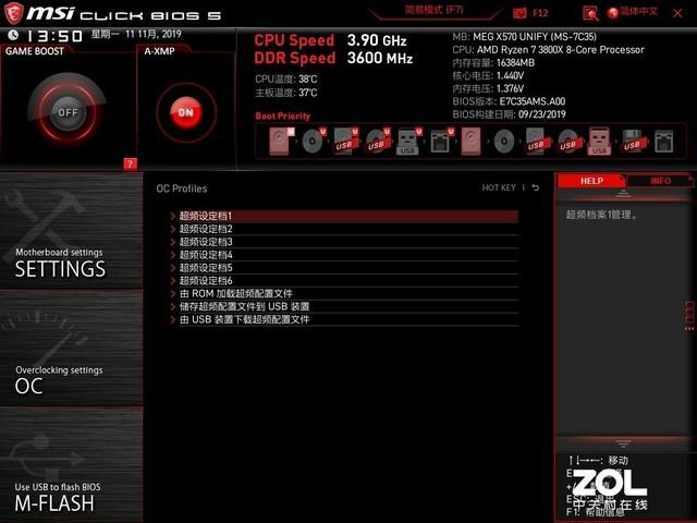 С22270.COM,微星MEG X570 UNIFY评测 这个主板没有光