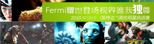 感受超酷精彩 昆明 NVIDIA 2010校园行火热招募中