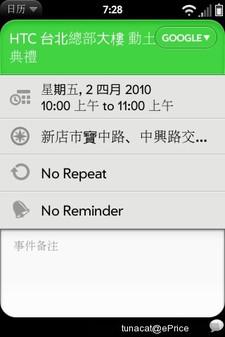 智慧新秀 Palm Pre简体中文水货初体验