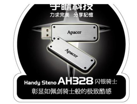 限量赠品包 宇瞻AH328闪银骑士 闪存盘上市