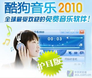 酷狗音乐软件:听力保护源自责任非炒作