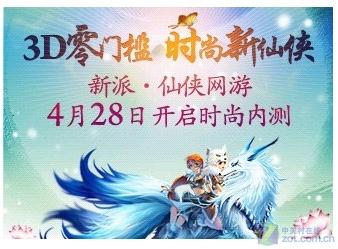 腾讯首款自研3D网游大作 QQ仙侠传体验