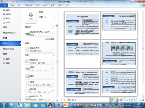 Word文档模版的使用
