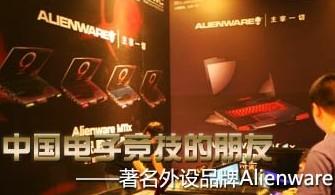 著名外设品牌Alienware 带你领略电竞