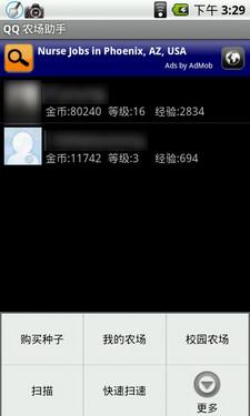 爽玩QQ农场牧场 智器V5成摘菜利器