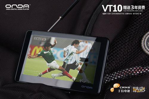 摆脱电视机束缚!昂达VT10世界杯观看新方式