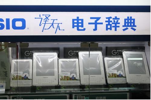 深圳电子书市场民间调查报告