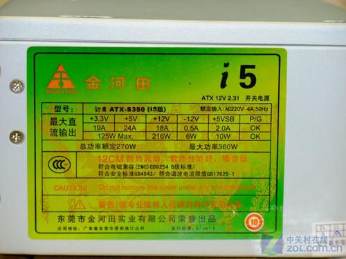 配入门i5平台 金河田270w电源卖150元