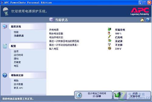 APC Back-UPS 650