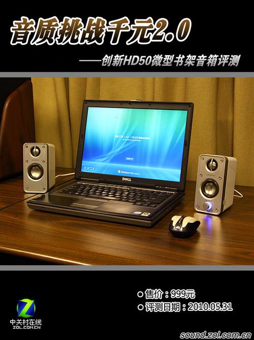 音质挑战千元2.0 创新HD50音箱评测