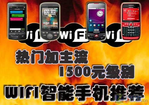热门加主流 1500元级别WIFI智能机推荐
