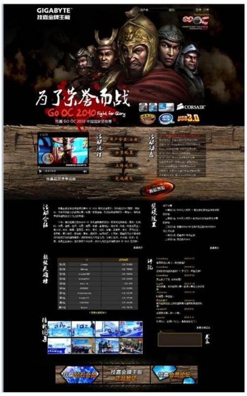 go oc 2010华山论剑决赛名单公布