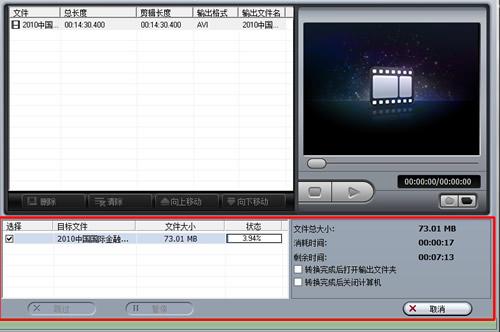免费好用视频转换 狸窝全能视频转换器