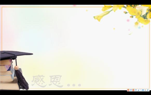 【高清图】 我爱我师 wps模板助你diy教师节贺卡图1