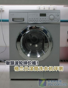 敢跟波轮拼价格 格兰仕滚筒洗衣机评测