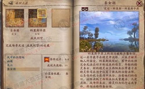 《神魔大陆》科莱斯平原的4张卡片出处