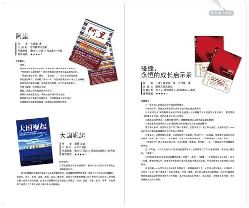 OPPO Enjoy电子书海量正版书籍下载