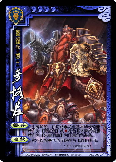 卡片中的艾泽拉斯 魔兽三国杀卡牌汇总