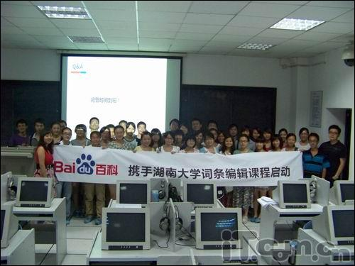 baidu百科词条编纂课程走入湖南年夜学课程表