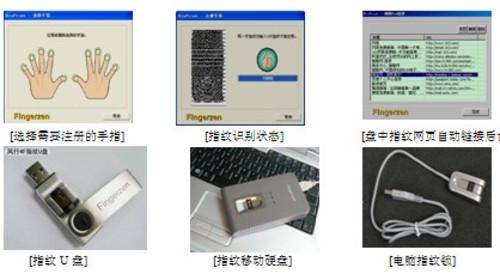 宇朔工业设计助推活体生物指纹识别技术应用
