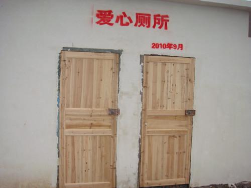 我设计的苗寨小学厕所已使用   呼应巴比晚宴今天在中国召开