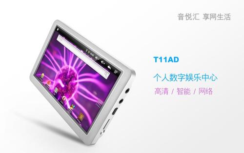 平板电脑新纪元 音悦汇四款MID全面亮相