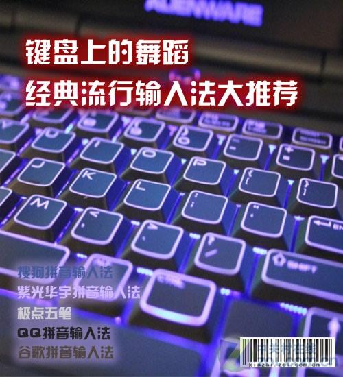 键盘上的舞蹈 经典流行输入法大推荐
