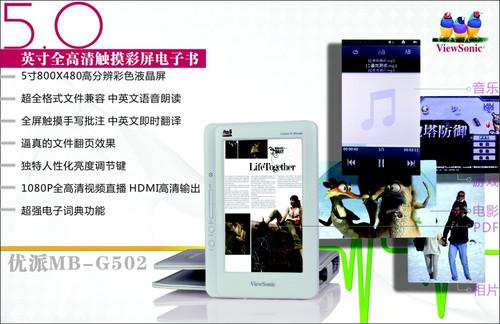 优派新品彩屏5英寸电子书MB-G502上市