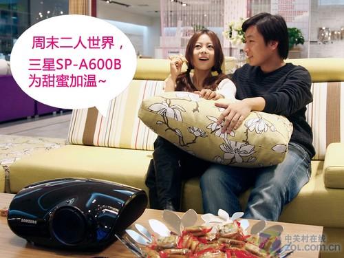 浪漫二人世界 三星1080p投影迎贺岁档