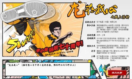 龙在我心 特别活动 纪念李小龙诞辰70周年