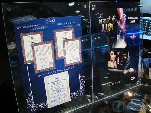 个性鲜明 首家艺术优盘专柜落户北京