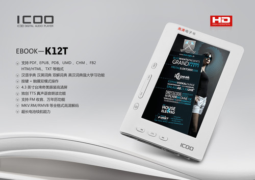 ICOO高清电子书8GB 299元K12T官方图赏析