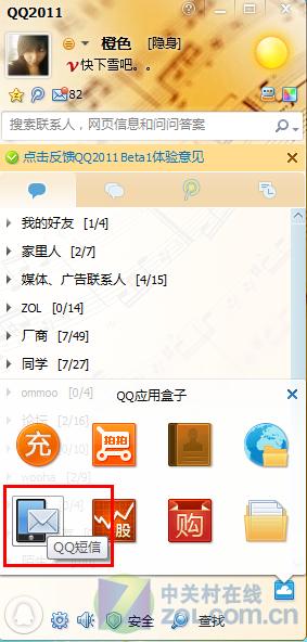 2011qq��`'�.+zf_qq2011最新内部测试体验版
