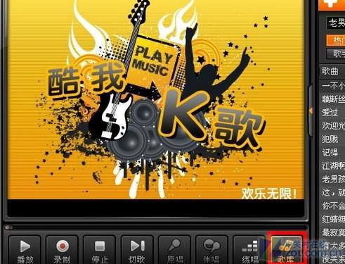 新年聚会开心过 酷我K歌免费唱