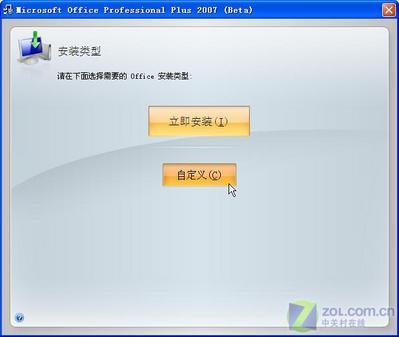 Office 2007 Beta 2简体中文版下载