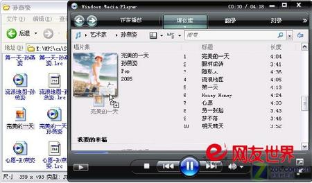 玩好Windows Media Player11中文版