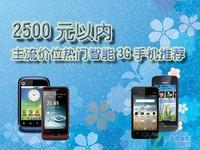 2500元以内 主流价位热门智能3G手机推荐