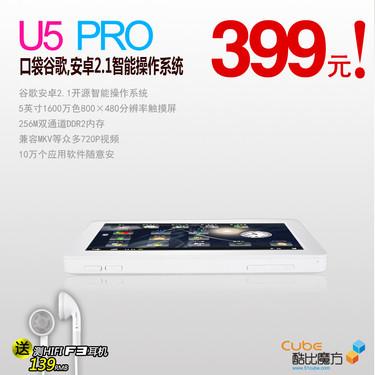 399元高分屏Android 2.1智能MP4,酷比U5 pro曝光