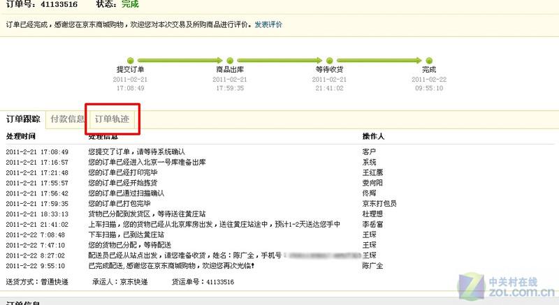 【高清图】有趣的物流 京东上线GIS跟踪查单系