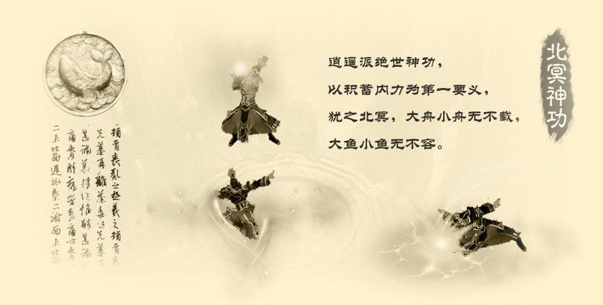 【高清图】 武林至尊心法技能介绍——北冥神功图3